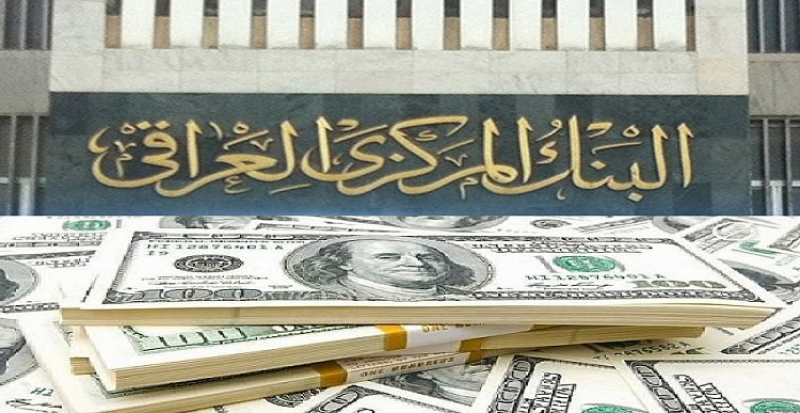 An international investigation team reveals to Ebadi the rampant corruption in the dollar auctions of the Iraqi Central Bank