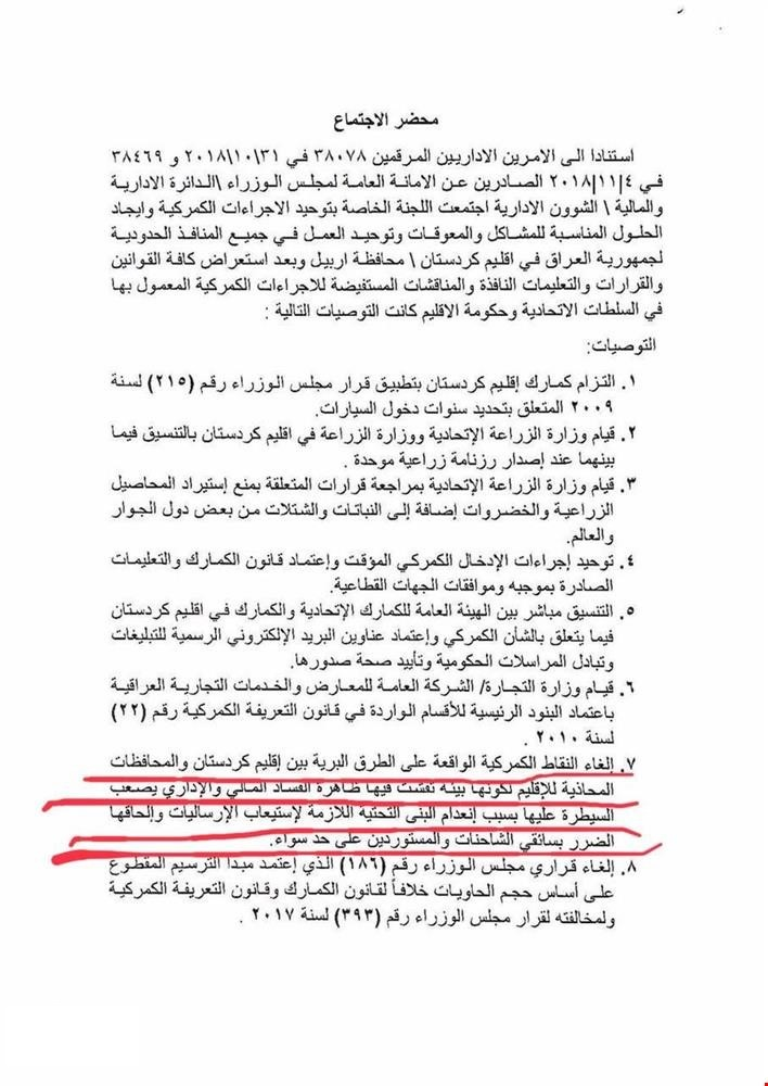 Documents .. Minutes of cancellation of customs points developed between the Kurdistan Region and the Iraqi provinces 5bfa0486a47cd
