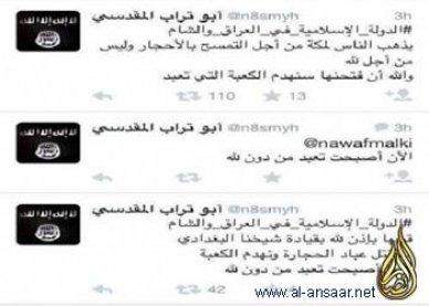 مجرمو داعش يريدون هدم الكعبة الشريفة