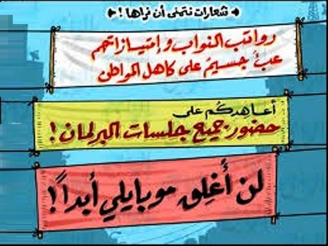 قبل البدء الرسمي للحملة الأنتخابية: شعارات تمناها بعض المواطنين...!...(كاريكاتير اليوم) عراقي....