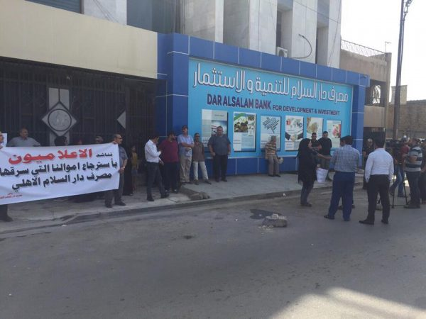 Iraqi bank clients are demanding Bodaiahm after bankruptcy
