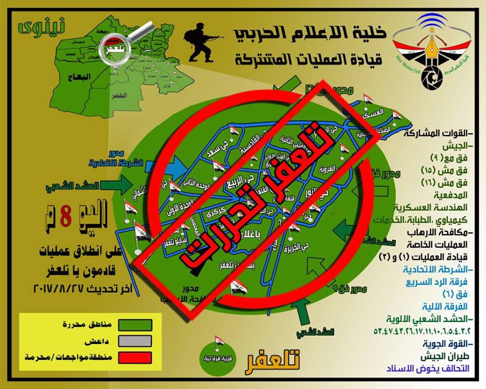 The War Media Cell publishes a map showing the liberation of Tal Afar in full