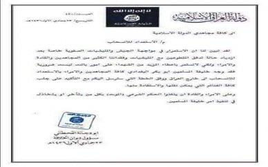 Document - Al-Baghdadi calls elements Daash for withdrawal from Iraq